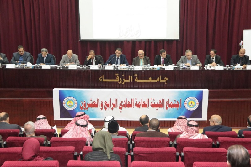 Zarqa University  - Zarqa Company for Education and Investment Distributes 15% of its Profits