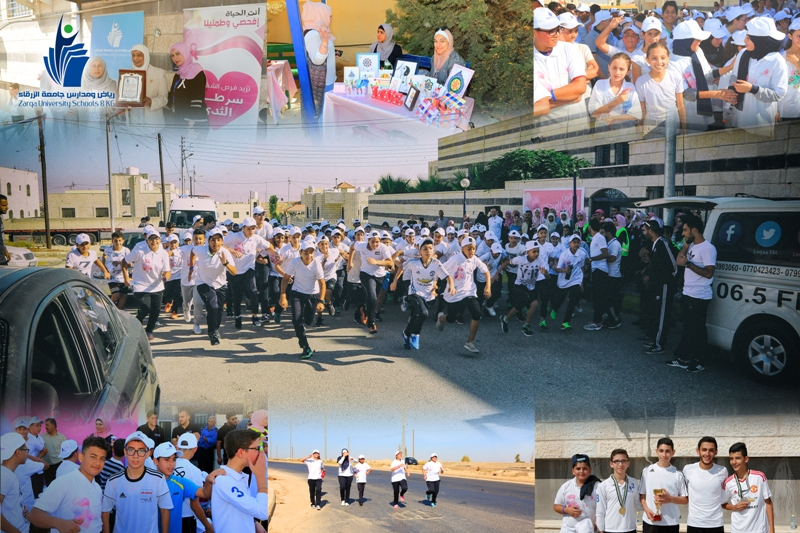 Zarqa University  - Zarqa University Schools and KGs Conducts a Marathon to Raise Awareness of Breast Cancer